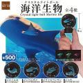 クリスタル ライトボール 海洋生物 全4種セット SO-TA ガチャポン ガチャガチャ ガシャポン