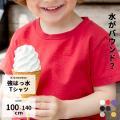 クーポン利用で550円 Tシャツ オリジナル キッズ 強はっ水 半袖 100cm-140cm 子供 ...