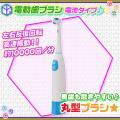 《 電動歯ブラシ 電動 歯磨き 丸型ブラシ 口臭予防 オーラルケア 電池式 ハブラシ はぶらし 左右...