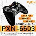 ●Apple MFI認証済 Bluetooth Appleゲームパッド Appleストアー(APP ...