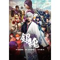 銀魂 (DVD)