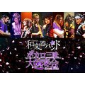 ボカロ三昧大演奏会 (DVD2枚組) 綺麗 中古