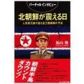 北朝鮮が震える日―人民軍元帥が語る金王朝崩壊の予兆 (光人社NF文庫) 古本 古書