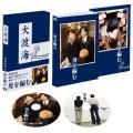 舟を編む 豪華版(2枚組) (初回限定生産) (DVD)