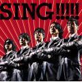 SING!!!!!(初回生産限定盤)(DVD付) 綺麗 良い 中古