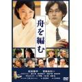 舟を編む 通常版 (DVD) 綺麗 中古