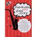 アルト・サックスで吹くボカロソングス(カラオケCD付) 綺麗め 中古