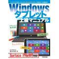 Windows タブレット ...
