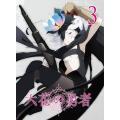 六花の勇者 3 (Blu-ra...