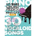 ピアノ初心者のランキングベスト30 ボカロソングス(改訂版)(やさしいピアノ・ソロ) 中古