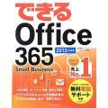 できる Office 365 Sm...