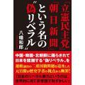 [日本の社会や日本の政治に関する本を多数取扱]  ・中古コンディションランク:B (傷・汚れはあるが...