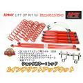 ジムニー JB23/JB33/JB43 2インチリフトアップキット RPGロングショック赤 ラテラル...