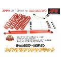 ★予約販売★ジムニー JB23/JB33/JB43 3インチ リフトアップキット RPGロングショッ...