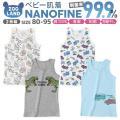 子供 肌着 2枚組 インナー 綿100% NANOFINE ナノファイン ランニング ノースリーブ ...