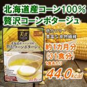 『【美食スタイルデリ】北海道産コーン100% 贅沢コーンポタージュ』の美味しいダイエット8つのこだわ...