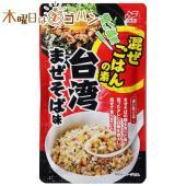 商品名:混ぜごはんの素 台湾まぜそば味  麺を食べた後のお楽しみ「追い飯」の味をご飯に混ぜるだけで味...