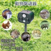 【動物避け】動物は5-8メートル、水平に110°、上下角度約55°の範囲に現れると、警報音が鳴ります...