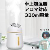 【大容量加湿器】小型デザイン且つ330ml大容量です。超音波の振動で水を微細なミストに分解して放出。...