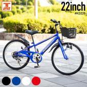 シマノ製6段ギア搭載子供用22インチマウンテンバイク!便利なカゴ付きで今ならマッドガード(泥除け、2...