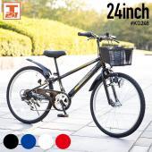 シマノ製6段ギア搭載子供用24インチマウンテンバイク! 便利なカゴ付きで今ならマッドガード(泥除け、...