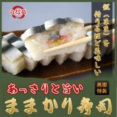 『満天☆青空レストン』で紹介!岡山名物のママカリの酢漬けを押し寿司にしました。まったくクセがなく「あ...