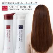 """■毎日できるくせ毛ケア""""縮毛対策""""  縮毛矯正後時間が経つと、生え際のクセが気になって来たり、ダメー..."""