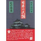 紀の国和歌山につたえられる民話の数々。伝えてもらいたいふるさとの心を、ぜひあなたの口から。(社会図書...