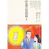 仏教では臓器移植をどうとらえるのか?編集部に寄せられた読者の手紙から展子は考えるようになる。わたした...