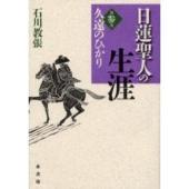 弘安五年秋、日蓮聖人は病む身をくりかげの馬にたくし、ようやくたどり着いた池上の地で静かに眼を閉じた。...