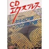 ベストセラーの入門シリーズ《エクスプレス》にCDが付いた! 速く着実に「読み・書き・話す」基礎がマス...