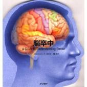 脳卒中とは脳血管障害のこと。脳の血管は、やぶけたり(脳出血)、つまったり(脳梗塞)することで身体に様...