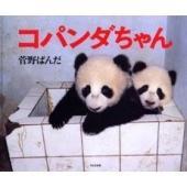 お待たせしました!パンダ写真集第2弾!!ヨチヨチ、ゴロゴロ お母さんに見守られ スクスク育つ 子パン...