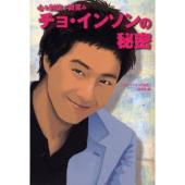 日本でも熱狂的なファンを集めたドラマ『バリでの出来事』や『星を射る』で注目された新世代韓流スター、チ...