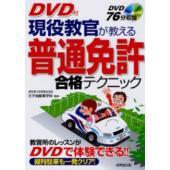 技能試験のすべてを図表・イラストで解説。DVDのマルチ映像で手足の動作と車の動きを同時にマスターでき...