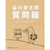 谷川俊太郎さんがほぼ日刊イトイ新聞で、読者のみなさんから届いた質問に答えた連載「谷川俊太郎質問箱」が...