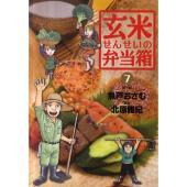 日本の「食」と「生きる」を考える大人気コミック! 国木田大学講師・結城玄米が、日本の「食」の楽しみ方...