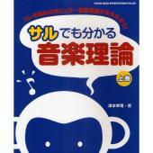「音楽理論って難しいよなぁ」 「理論書って読んでもよく分からない」…そんなアナタでも、この本を読めば...