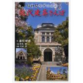 明治から昭和初期にかけて、阪神間には、近代化の風をうけた、大正ロマン&昭和モダンなホテルや別荘・学校...