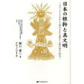 真の実力を持つ知る人ぞ知る霊能者、アマノコトネに元大学教授が訊ねた「真」の日本史とは?その驚愕の歴史...