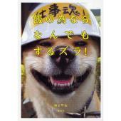 """今、巷で話題の超人気ブログ、待望の書籍化!!!!""""ゴン太郎信者、増殖中!!捨て犬から鉄工所の警備主任..."""