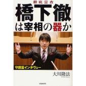 希代の風雲児か? ただのパフォーマーか? マスコミが「次の総理」と持ち上げる橋下徹大阪市長の本音に迫...