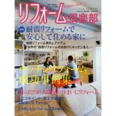 ・耐震リフォームで安心して住める家に・キッチンリフォーム成功事例集・リノベーションリフォーム。困った...