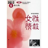 3月の女性をめぐる動き   ●韓国大統領、慰安婦問題の対応迫る(1日)●ノルディックスキー・ジャンプ...
