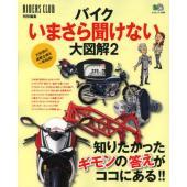 2010年に発行した「バイクいまさら聞けない大図解」の第二弾!