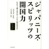 いま、企業も大学も異口同音にするキーワード「グローバル人材」。しかしまだ、日本ではその本質がきちんと...