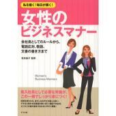 新入社員として必要な常識が、この一冊でしっかり身につく。好感を持たれる、身だしなみや立ち居ふるまい、...