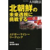 第2次朝鮮戦争、勃発か!? 核保有国となった北朝鮮は、南北統一に動きだし、38度線は炎に包まれる。2...