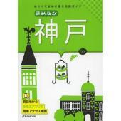 北野異人館街やベイエリア、中華街、夜景スポットなどの観光地情報をはじめ、神戸牛やスイーツなどのグルメ...