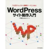より長く使えるサイトをつくりたい、あなたのために。本書のオリジナルテーマ「sonoichi」と、Wo...